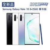 【全新】SAMSUNG Note10 三星 sumsung 6.3吋 8+256G 單卡版 保固一年