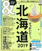 北海道玩樂旅遊情報導覽特集 2019