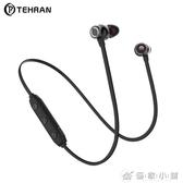 磁吸藍芽耳機 X5無線藍芽耳機耳線5.0 運動入耳式金屬磁吸藍芽耳機 優家小鋪