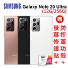 Samsung Galaxy Note 20 Ultra 5G (12G/256G) 6.9 吋《贈 玻璃保貼+透明保護殼+128G記憶卡》[24期0利率]