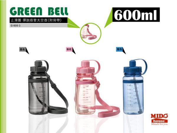 《Mido House》Green Bell 『止滑彈跳太空彈跳壺(附背帶)』600ml