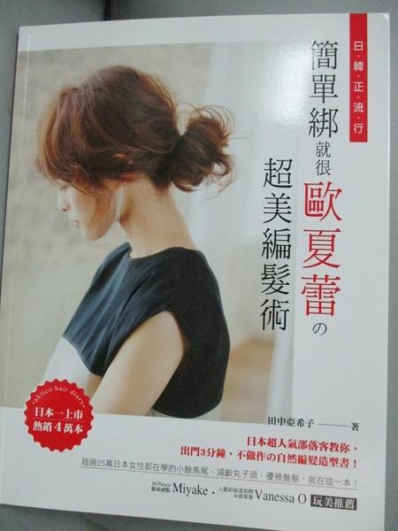 【書寶二手書T1/美容_WGY】日韓正流行!簡單綁就很歐夏蕾?超美編髮術_田中亞希子