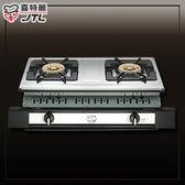 【買BETTER】喜特麗瓦斯爐/喜特麗嵌入爐 JT-2101雙口嵌入爐(天然瓦斯)★送6期零利率★