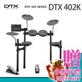 【小麥老師樂器館】YAMAHA 山葉 DTXDRUM 402系列 DTX 402K 電子鼓 可連接電腦 手機app