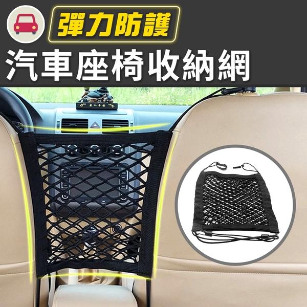 汽車儲物擋網 車載擋網 車用置物袋 汽車椅背 汽車掛袋 汽車座椅收納網 NC17080766 ㊝加購網