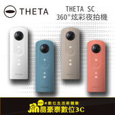 RICOH THETA SC 360° 炫彩夜拍機 晶豪泰3C 專業攝影 公司貨 限量現貨!!