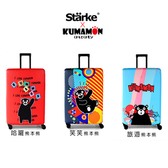 【Starke】熊本熊聯名款高彈性行李箱套(多款可選)哈囉熊本熊(18-22吋)