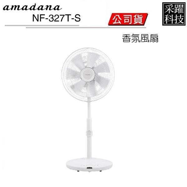 amadana NF-327T-S 14吋DC直流香氛風扇 日本製馬達 智能調節 DC扇 DC直流 電風扇