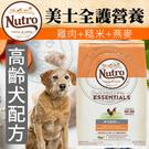 【培菓平價寵物網】美士全護營養》高齡犬配方(農場鮮雞+糙米+燕麥)15lb/6.8kg