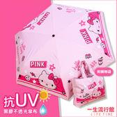 《附購物袋》Hello Kitty 凱蒂貓 正版 輕量 摺疊 雨傘 抗UV 遮陽傘 折疊傘 B12158