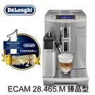《Delonghi》ECAM 28.465.M 臻品型全自動咖啡機 原廠保固三年/贈上田曼巴咖啡豆5磅