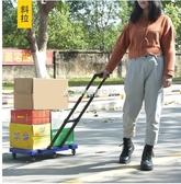 手拉車折疊便攜拉杆車小拉車家用手推車拉貨小拖車行李車 YXS