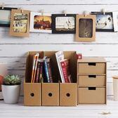 可愛桌面紙質收納盒diy抽屜式書本聚整理盒辦公文件資料置物書架