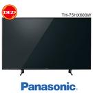 【免運0利率】 PANASONIC 國際 75吋 直下式 4K LED液晶顯示器 TH-75HX600W 公司貨