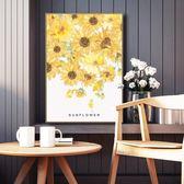 向日葵北歐客廳裝飾畫現代簡約餐廳掛畫臥室床頭壁畫走廊玄關油畫 最後一天8折