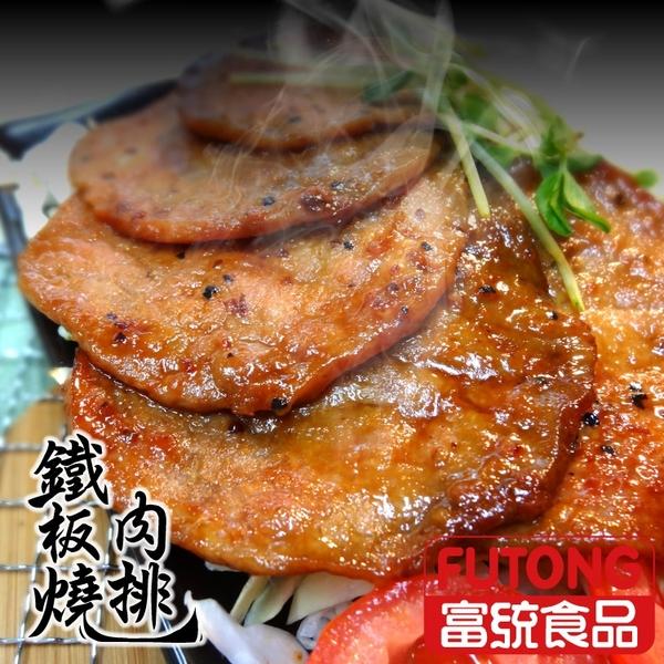 【富統食品】鐵板燒肉排1KG (約25片)《此商品為重組肉》《07/31-09/01特價258》
