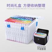 麥克筆80色盒裝套裝動漫美術生專用繪畫筆油畫筆【君來佳選】