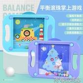 (快出)男女孩兒童專注力訓練益智玩具3-5歲6幼兒園掌上平衡滾珠走珠迷宮