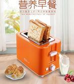 烤麵包機 多士爐吐司機早餐烤面包機家用全自動2片迷你土司機 俏腳丫