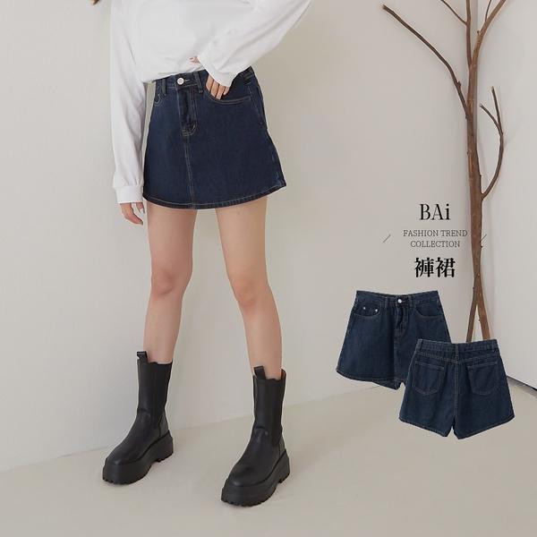 車線造型深色系牛仔褲裙M-L號-BAi白媽媽【310837】