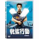 救鯊行動DVD...