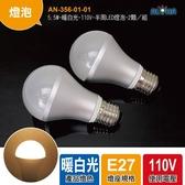 E27球泡 (AN-356-01-01)5.5W-暖白光-110V-半周LED燈泡-2顆/組