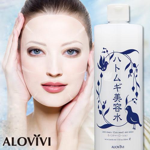 日本 ALOVIVI 薏仁健康美容水/化妝水 500ml《Belle倍莉小舖》