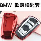BMW 鑰匙殼 鑰匙套 5系 7系 X3...