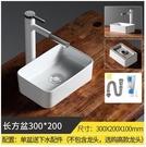 (長方盆300**200) 臺上盆家用衛生間臺上洗手盆水盆小型單盆陽臺小號臺盆