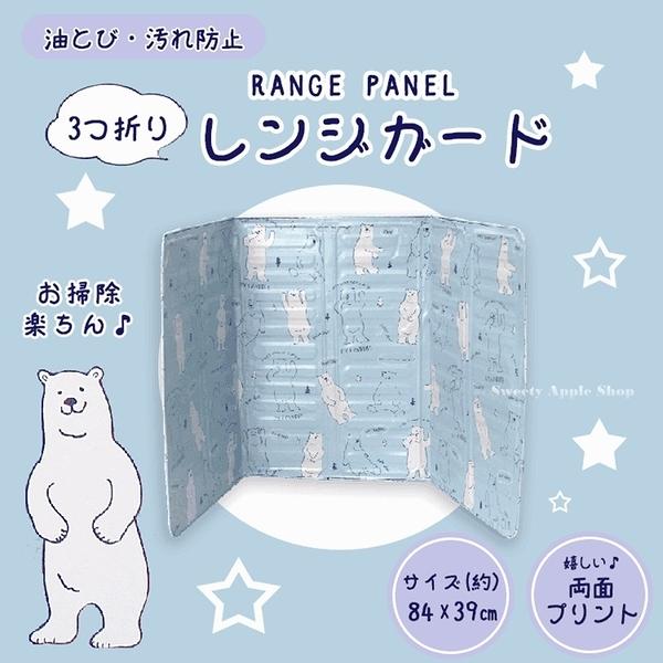 日本限定 RANGE GUARD 北極熊 三折式 廚房 擋油隔板 / 炒菜隔熱板 84x39cm