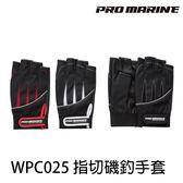 漁拓釣具 浜田PRO MARINE WPC025 黑紅/黑白 (五指手套)