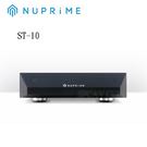 【新竹勝豐群音響】NUPRIME ST-10 (黑色) 後級擴大機 採用高效率環形變壓器的線性電源