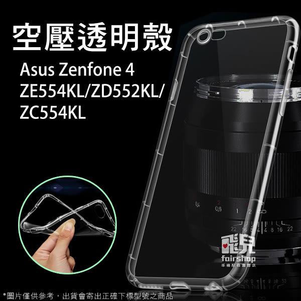 【飛兒】空壓殼 Asus Zenfone 4 ZE554KL/ZD552KL/ZC554KL 軟殼 手機殼 透明 005