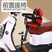 電動摩托嬰兒寶寶安全兒童前置座椅小空間踏板車大電瓶車升降椅子