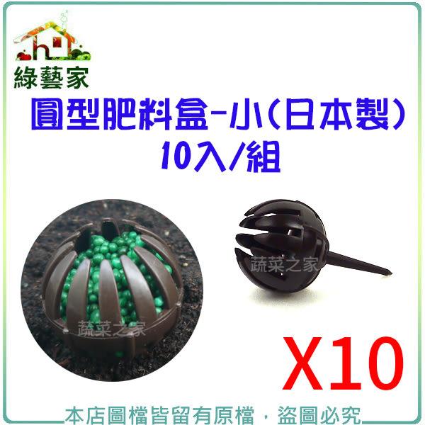 【綠藝家002-A67】圓型肥料盒-小(日本製)10入/組(適用於置放玉肥或緩效性肥料)
