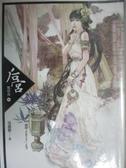 【書寶二手書T2/一般小說_KRK】后宮:甄嬛傳(四)_流瀲紫