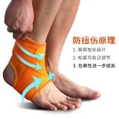 護踝腳腕關節護具固定防護腳裸運動護腳踝【奇趣小屋】