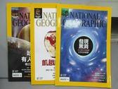 【書寶二手書T6/雜誌期刊_PBB】國家地理雜誌_148~152期間_共3本合售_發現黑洞等