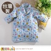 嬰幼兒長袍 台灣製鋪棉厚款極暖長袖睡袍 魔法Baby