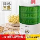 康麗豆芽機家用全自動智慧多功能發豆牙盆神器自制小型生綠豆芽罐 現貨快出