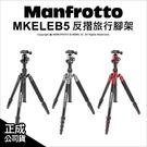 Manfrotto 曼富圖 MKELEB5 Element 反摺旅行腳架 高164 收納41 公司貨【可刷卡】薪創數位