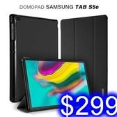 DUX DUCIS 三星Galaxy Tab S5e T720/T725平板保護套 防摔三折皮套