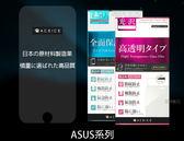 【ACEICE】AI頂級9H滿膠 華碩 ZB555KL ZS572KL ZA550KL 玻璃貼膜保護貼鋼化螢幕貼