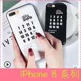 【萌萌噠】iPhone 8 / 8 Plus  童年遊戲 16宮格經典數字拼圖保護殼 燒腦遊戲 全包軟殼 手機殼 手機套