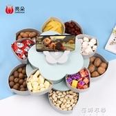 乾果盤花瓣式雙層旋轉水果盤創意家用客廳糖果拼盤洗菜盆瀝水籃干果盤子 蓓娜衣都