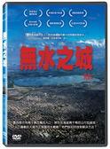 無水之城 DVD  紀錄片 (音樂影片購)