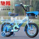 兒童自行車男女孩四輪腳踏車12 14 16 18吋可選【12吋藍色】LG-286852