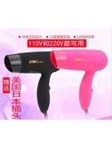 110V220伏雙電壓旅行電吹風機可折疊美國日本台灣風筒hair dryer 美芭印象