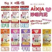 *WANG*【2包組】日本AIXIA 愛喜雅《Miaw妙喵肉泥系列》15g*4入/包 貓零食 多種口味任選
