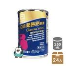亞培 葡勝納 嚴選 250ml 一箱24罐 香草口味 (效期2021/08)